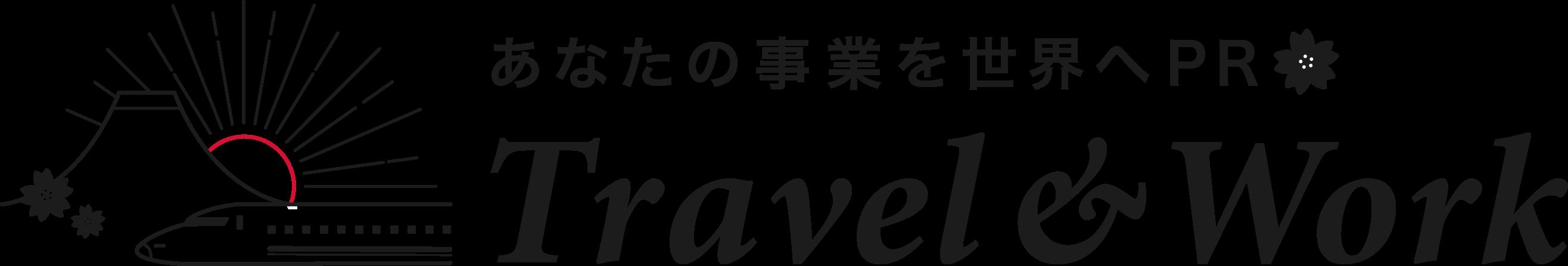 Travel & Work-あなたの事業を世界へPR