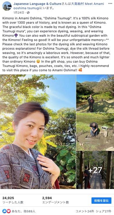 Amami Oshima OshimaTsumugi_,mura